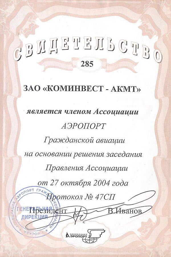 Свидетельство о том, что ЗАО «Коминвест-АКМТ» является членом ассоциации «Аэропорт»