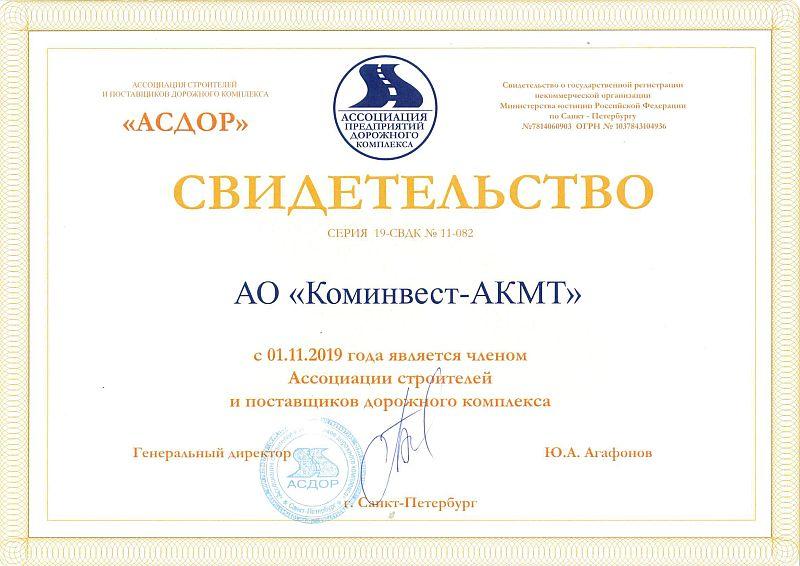 Свидетельство о вступлении в Ассоциацию АСДОР