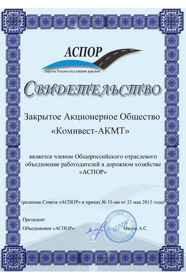Свидетельство о членстве в дорожном хозяйстве «АСПОР»