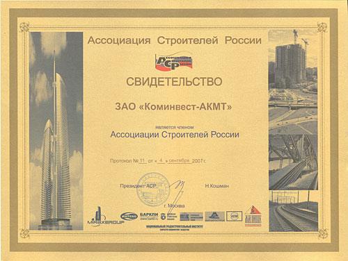 Свидетельство Ассоциации Строителей России