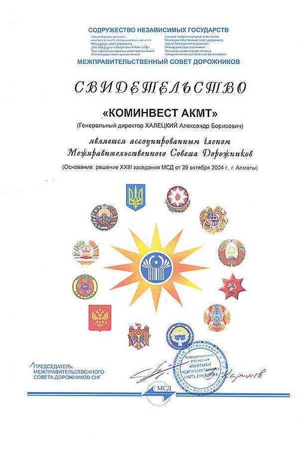Свидетельство ассоциированного члена Межправительственного Совета Дорожников