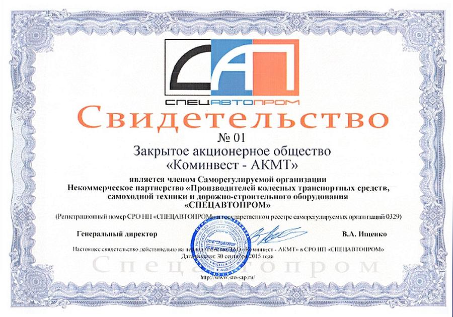 Свидетельство о членстве в СРО НП «СПЕЦАВТОПРОМ»