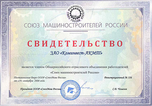 Свидетельство Общероссийского отраслевого объединения работодателей «Союз машиностроителей России»