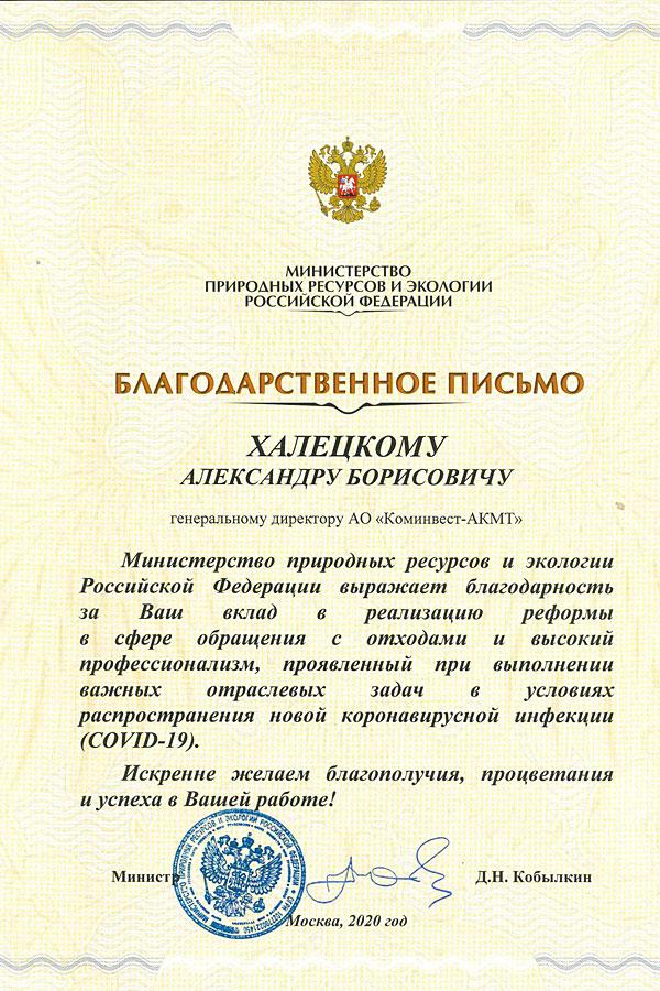 Благодарность за вклад в реализацию реформы в сфере обращения с отходами