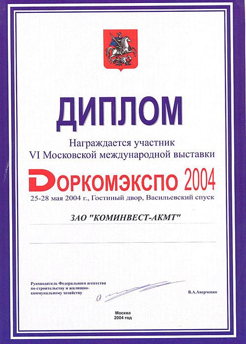 Диплом участника международного форума «Доркомэкспо 2004»