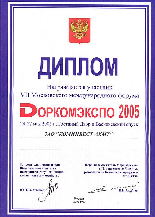 Диплом участника международного форума «Доркомэкспо 2005»