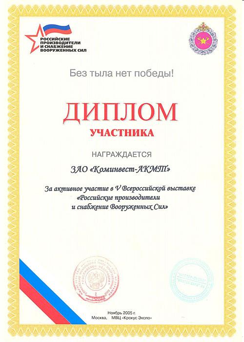 Диплом участника V Всероссийской выставки «Российские производители и снабжение Вооруженных Сил»»