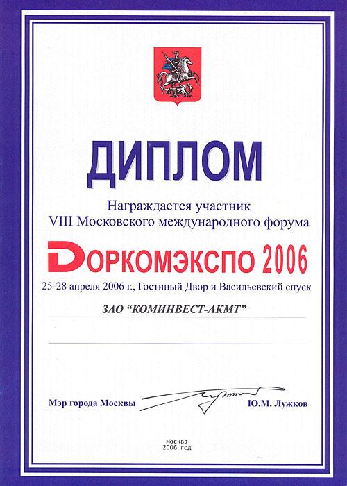 Диплом участника международного форума «Доркомэкспо 2006»
