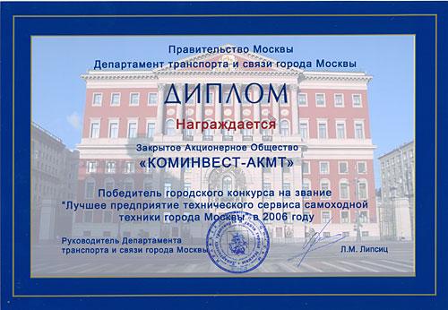 Диплом победителя городского конкурса на звание «Лучшее предприятие технического сервиса самоходной техники г. Москвы» 2006 г.»