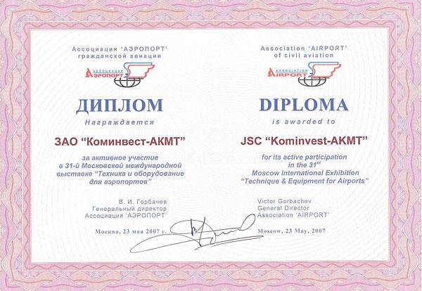 Диплом участника 31-й Московской международной выставки «Техника, оборудование и передовые технологии для аэропортов»»