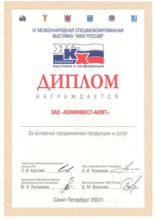 Диплом участника 4-й международной специализированной выставки «ЖКХ России»