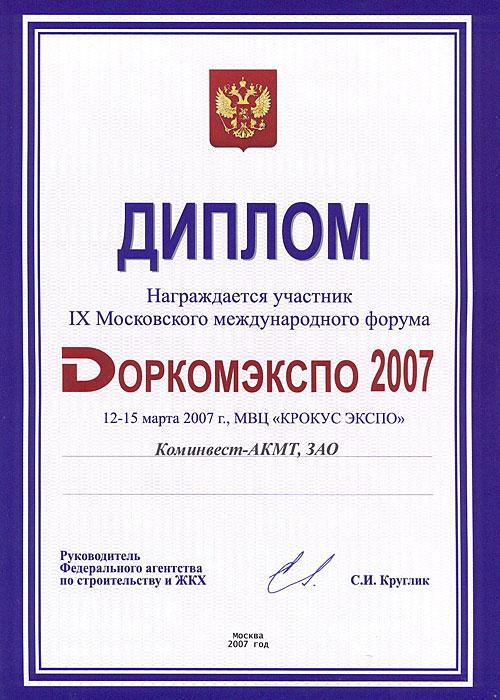 Диплом участника международного форума «Доркомэкспо 2007»