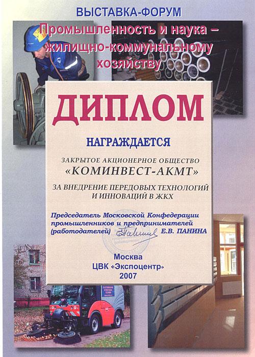 Диплом участника выставки-форума «Промышленность и наука – жилищно-коммунальному хозяйству»