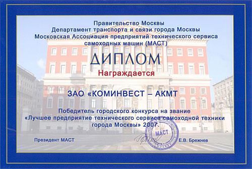 Диплом победителя городского конкурса на звание «Лучшее предприятие технического сервиса самоходной техники» г. Москвы» 2007 г.