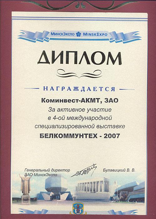 Диплом участника 4-й международной специализированной выставки «БЕЛКОММУНТЕХ - 2007»