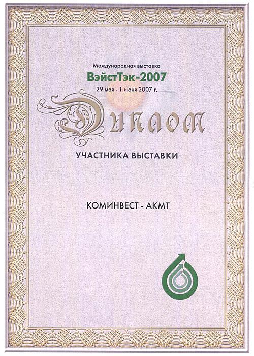 Диплом участника выставки «ВейстТэк-2007