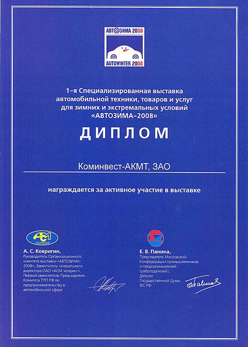 Диплом участника выставки «Автозима - 2008»