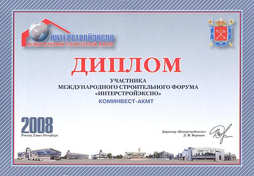Диплом участника международного строительного форума «ИнтерСтройЭкспо»