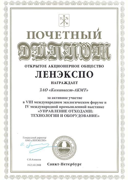 Диплом участника VIII международного экологического форума