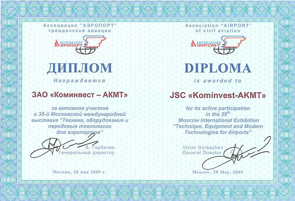 Диплом участника 35-й Московской международной выставки «Техника, оборудование и передовые технологии для аэропортов»