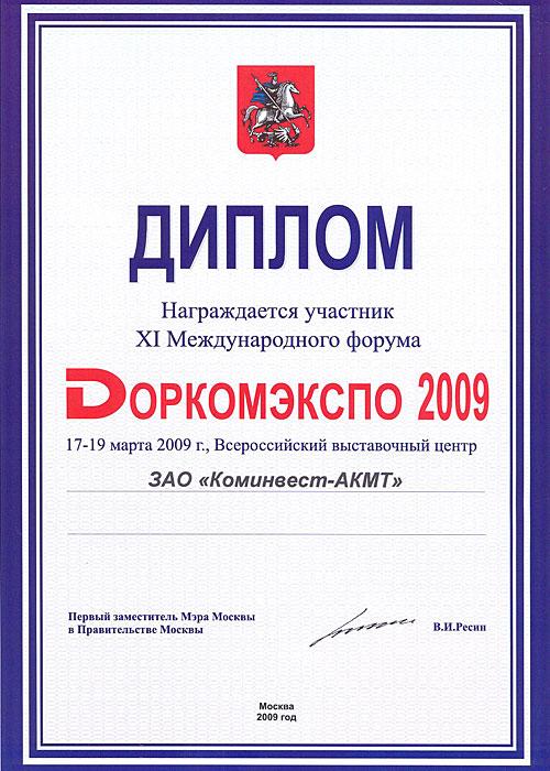 Диплом участника международного форума «Доркомэкспо 2009»