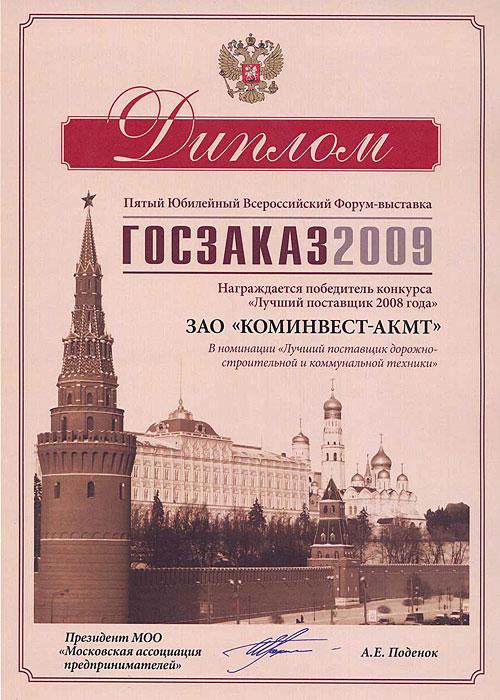 Диплом Пятого Юбилейного Всероссийского форума-выставки «Госзаказ – 2009»