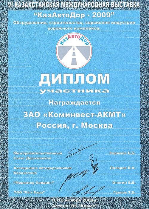Диплом  участника выставки «КазАвтоДор - 2009»»