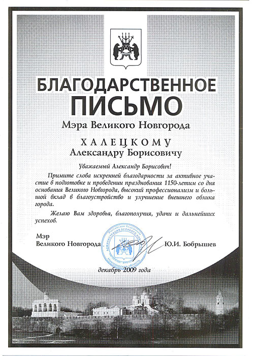 Благодарственное письмо мэра Великого Новгорода