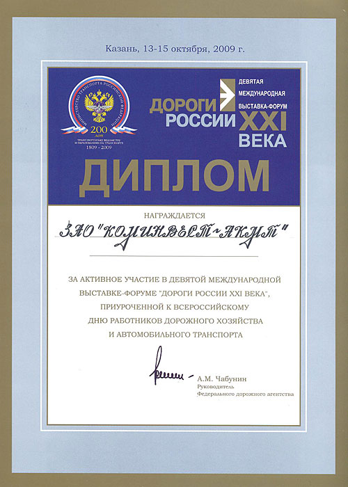 Диплом  участника 9-й международной выставки-форума «Дороги России XXI века»