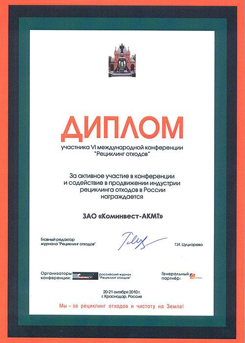 Диплом  участника VI международной конференции «Рециклинг отходов»