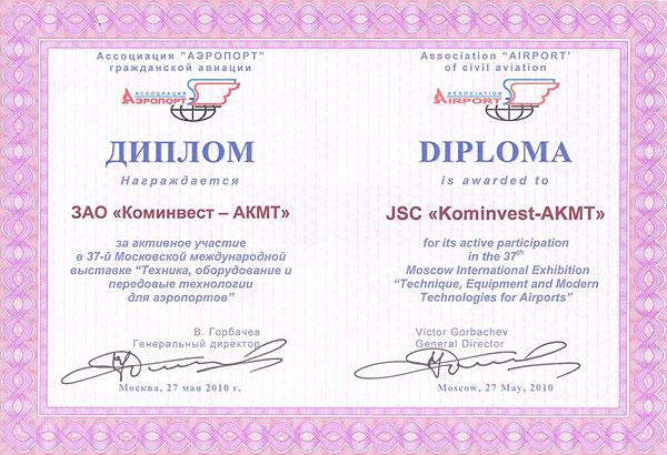 Диплом участника 37-й Московской международной выставки «Техника, оборудование и передовые технологии для аэропортов»