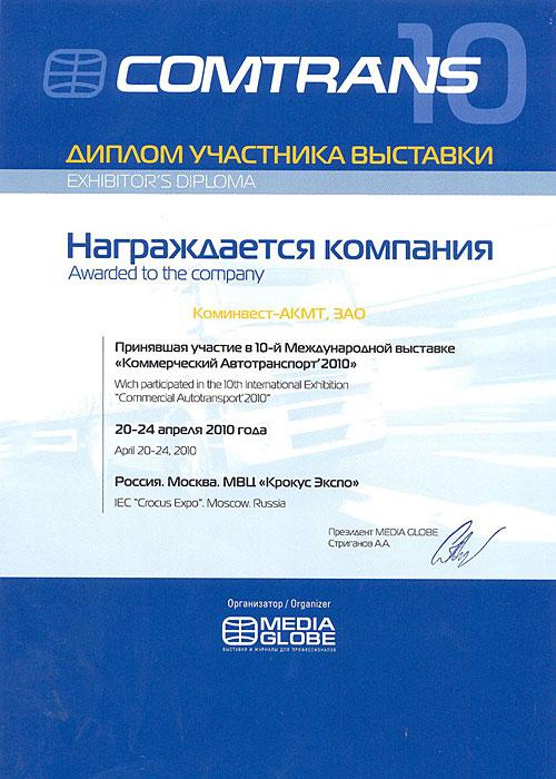 Диплом  участника 10-й международной выставки «Коммерческий автотранспорт 2010»