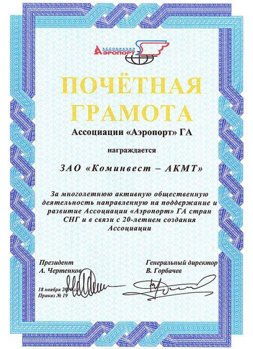 Почетная грамота Ассоциации «Аэропорт» ГА