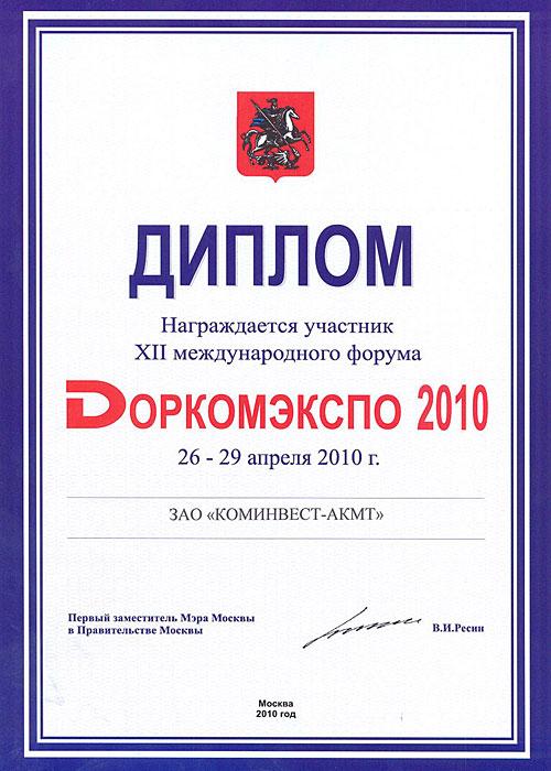 Диплом участника выставки «Пожарная безопасность XXI века»