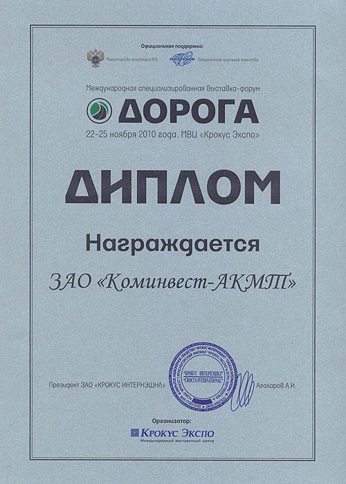 Диплом Международной специализированной выставки-форума «Дорога»
