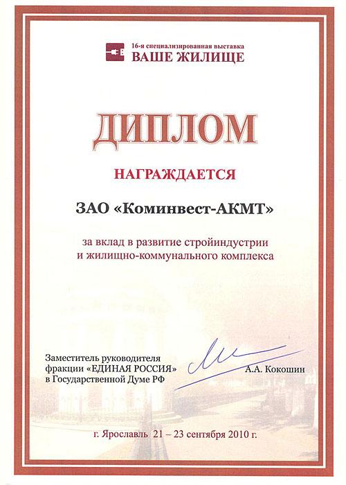 Диплом 16-й специализированной выставки «Ваше жилище»