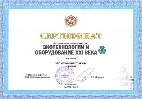 Сертификат участника выставки «Экотехнологии и оборудование XXI века