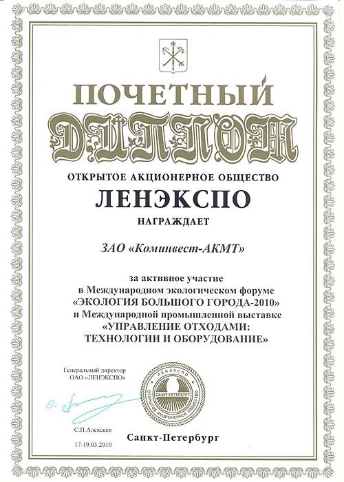 Диплом участника международного экологического форума «Экология большого города 2010»