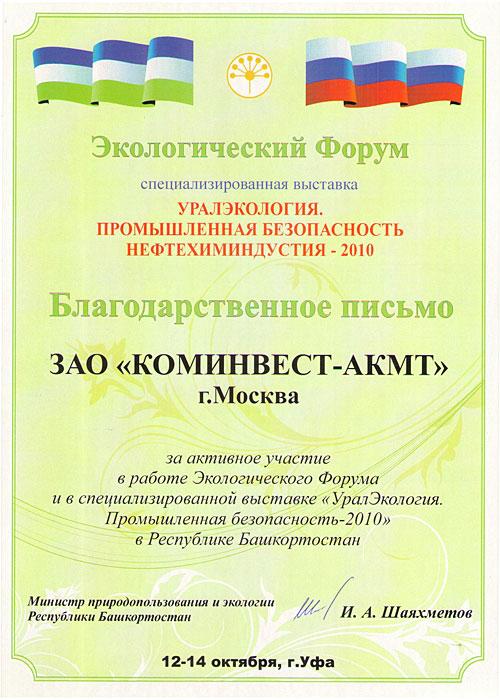 Благодарственное письмо участника экологического форума «УралЭкология. Промышленная безопасность - 2010»