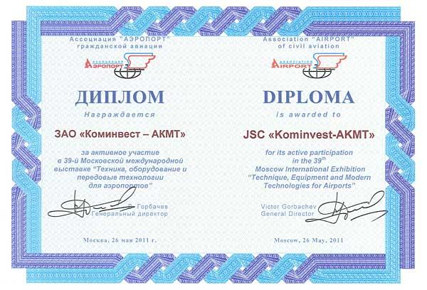 Диплом участника 39-й Московской международной выставки «Техника, оборудование и передовые технологии для аэропортов»