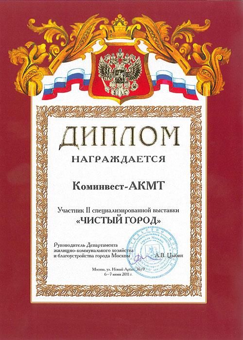 Диплом участника II специализированной выставки «Чистый город»