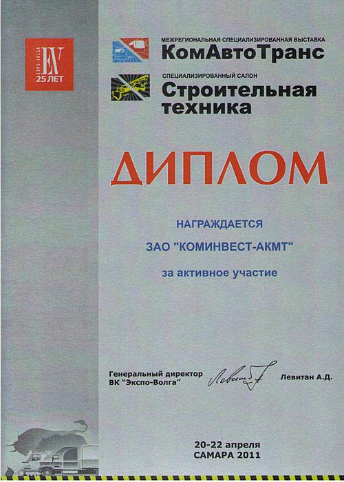 Диплом межрегиональной специализированной выставки КомАвто Транс