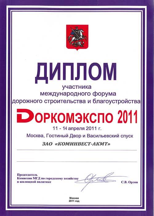 Диплом участника международного форума «Доркомэкспо 2011»