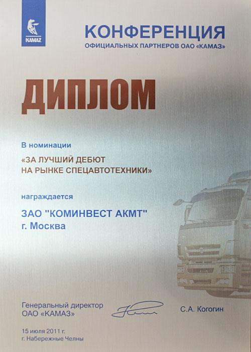 Диплом конференции официальных партнеров ОАО «КАМАЗ»