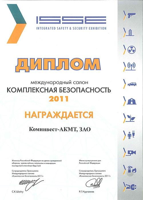 Диплом международного салона «Комплексная безопасность 2011»