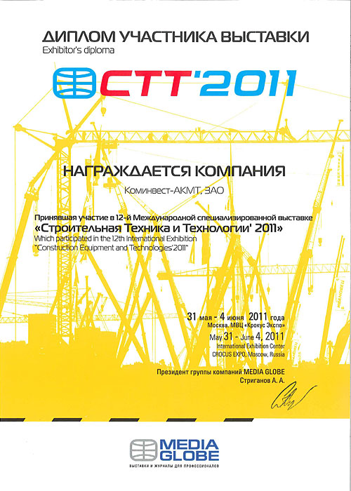 Диплом участника выставки «СТТ`2011»