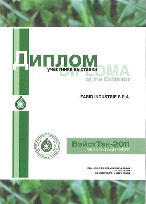 Диплом участника выставки «ВейстТэк-2011»