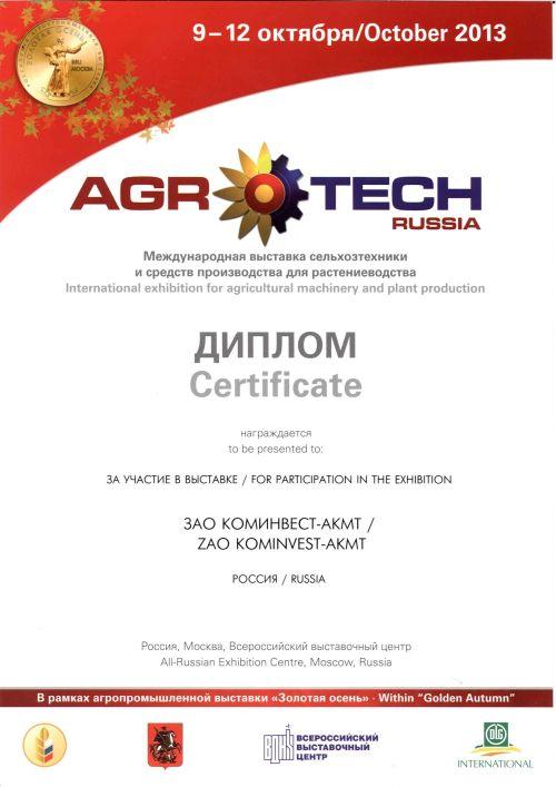 Диплом участника выставки AGROTECH