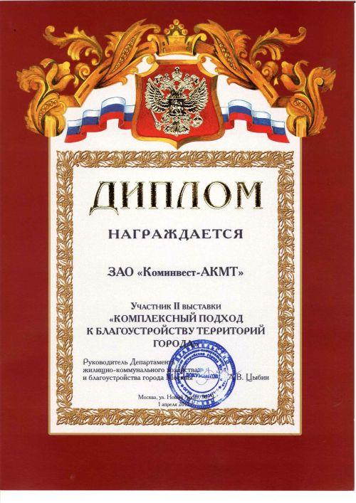 Диплом участника выставки «Комплексный подход к благоустройству территорий города»