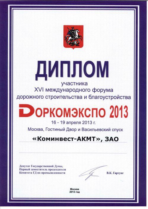 Диплом участника форума Доркомэкспо 2013